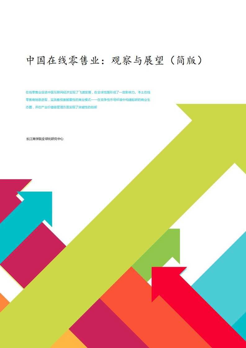 中国在线零售业:观察与展望_001