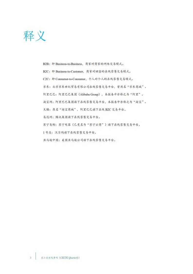 中国在线零售业:观察与展望_004