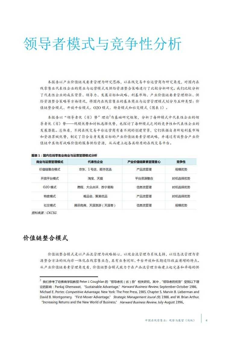 中国在线零售业:观察与展望_005