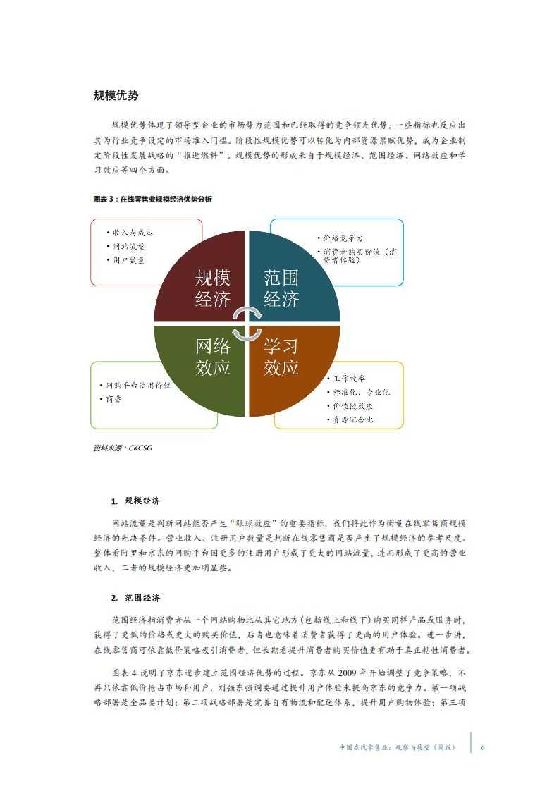 中国在线零售业:观察与展望_007
