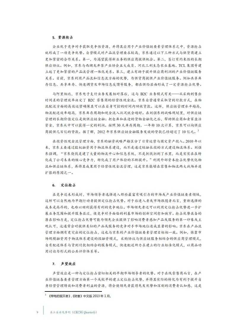 中国在线零售业:观察与展望_010