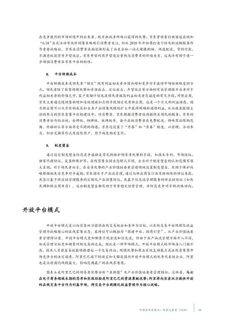 中国在线零售业:观察与展望_011