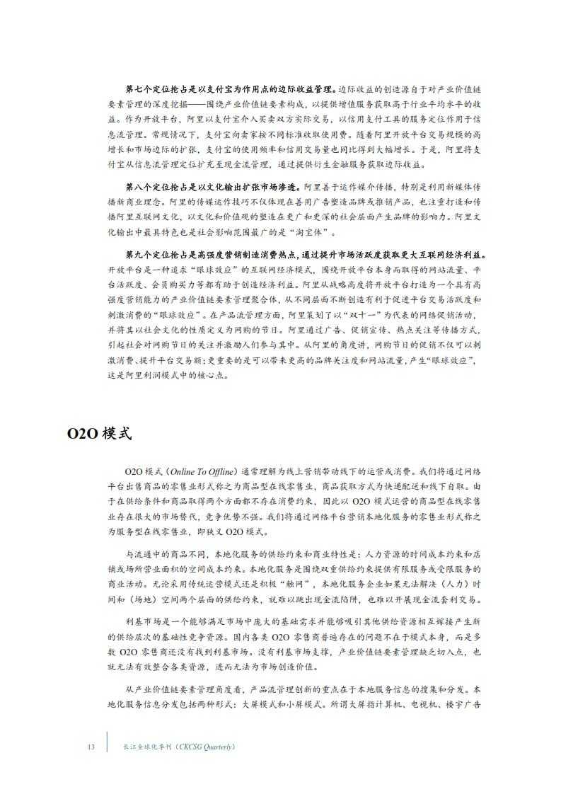 中国在线零售业:观察与展望_014