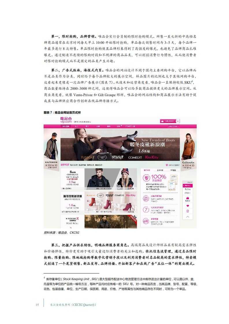 中国在线零售业:观察与展望_016
