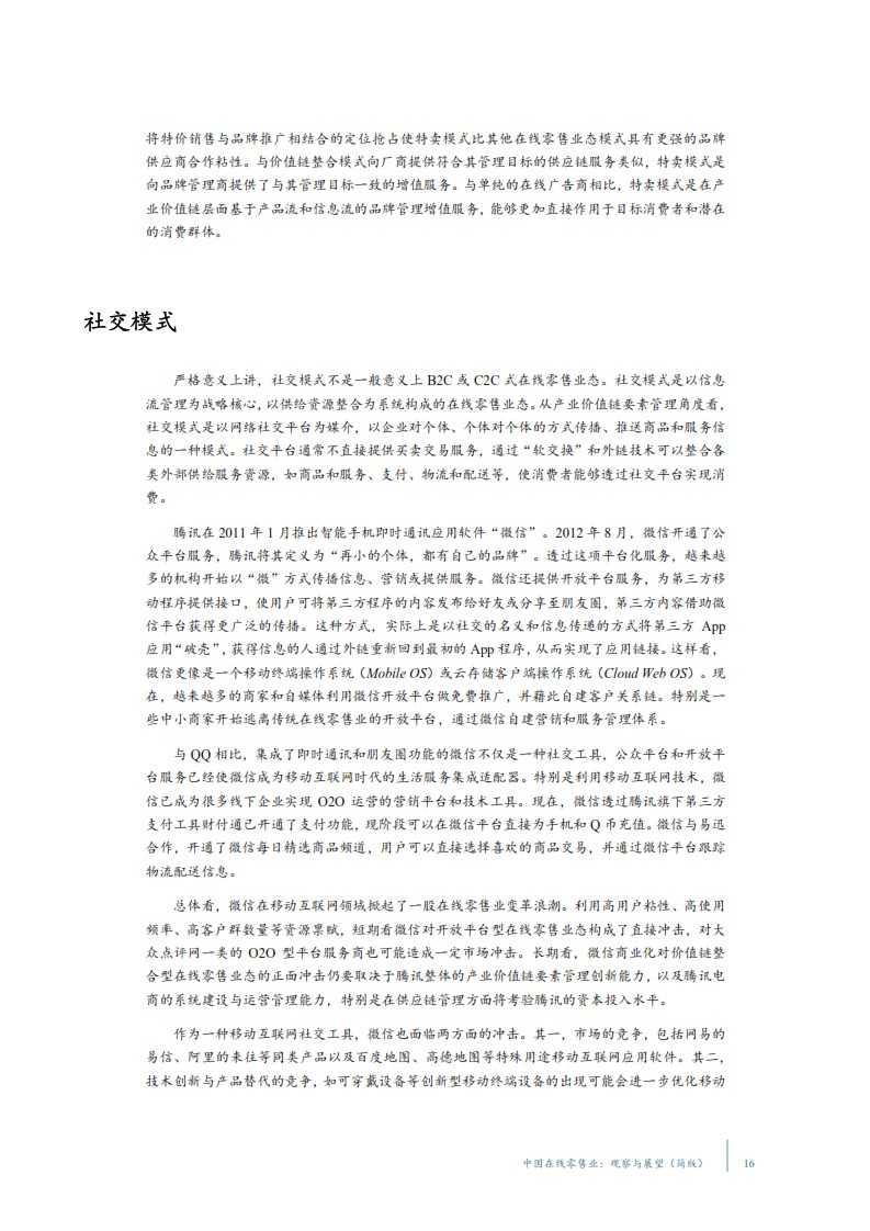 中国在线零售业:观察与展望_017