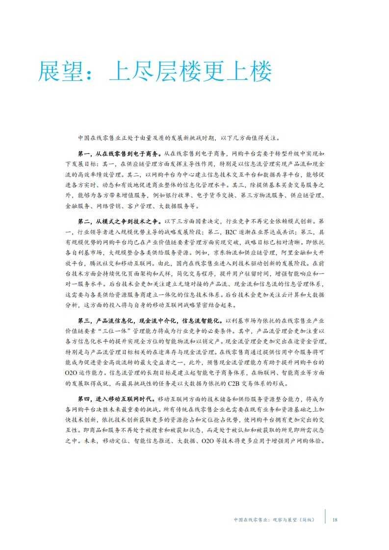 中国在线零售业:观察与展望_019