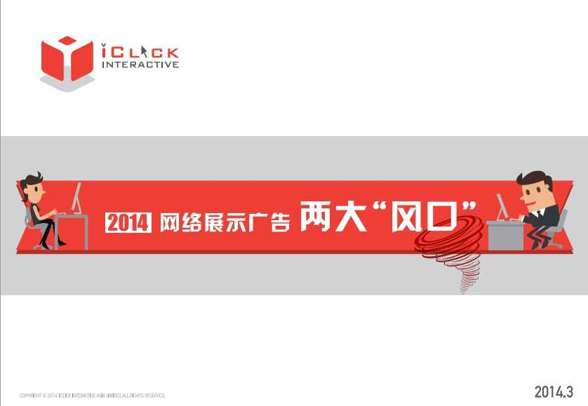iclickasia.youdomain.hk sc wp-content uploads downloads 2014 03 2014_display_advertising_report.pdf