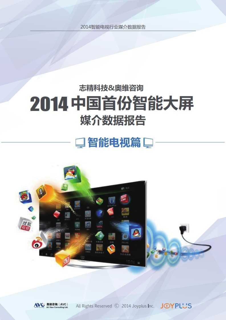 2014中国智能大屏行业媒介数据报告(智能电视篇)完整版_001
