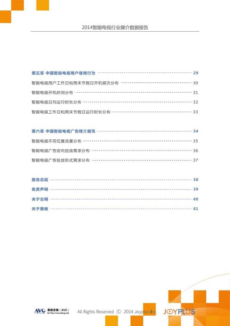 2014中国智能大屏行业媒介数据报告(智能电视篇)完整版_004