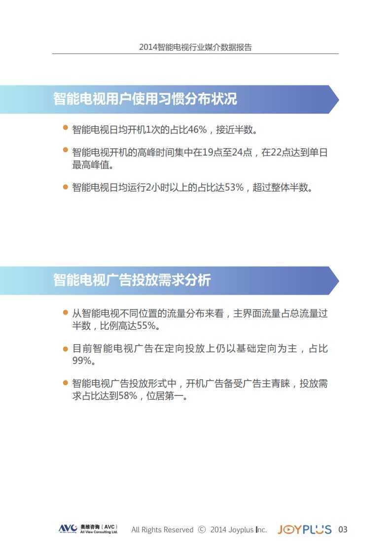 2014中国智能大屏行业媒介数据报告(智能电视篇)完整版_007