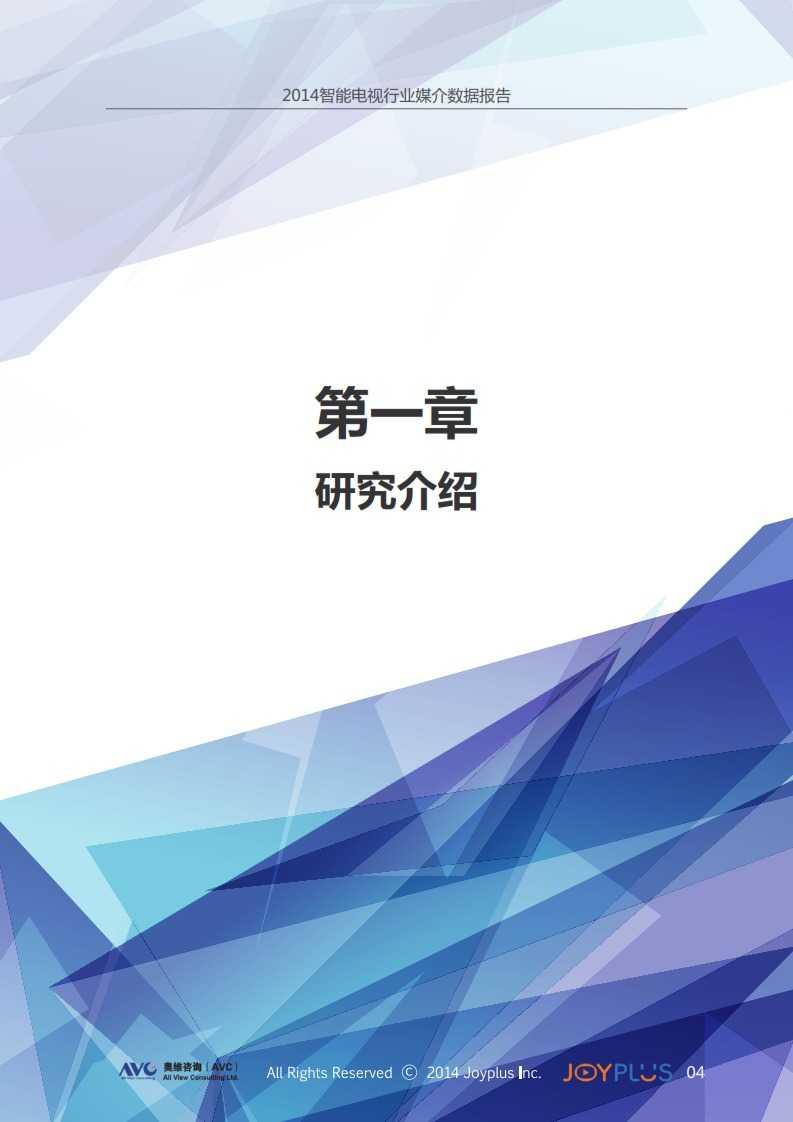 2014中国智能大屏行业媒介数据报告(智能电视篇)完整版_008