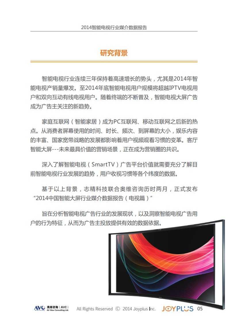 2014中国智能大屏行业媒介数据报告(智能电视篇)完整版_009
