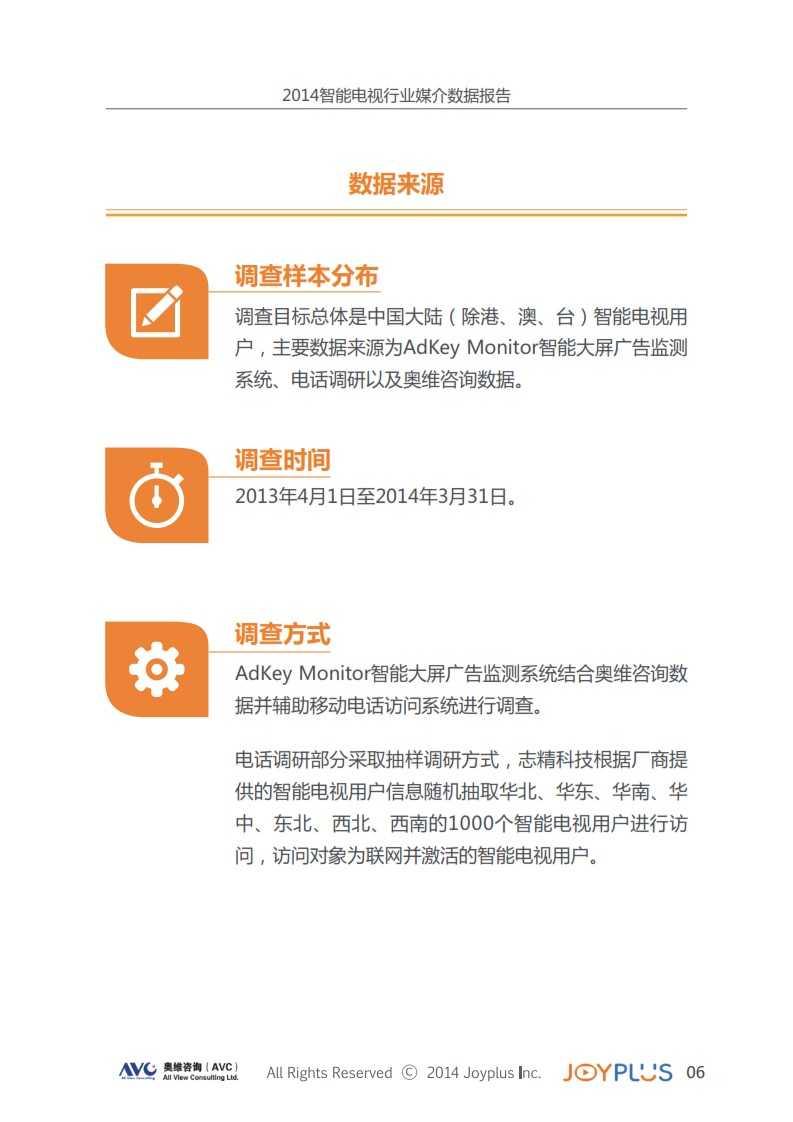 2014中国智能大屏行业媒介数据报告(智能电视篇)完整版_010