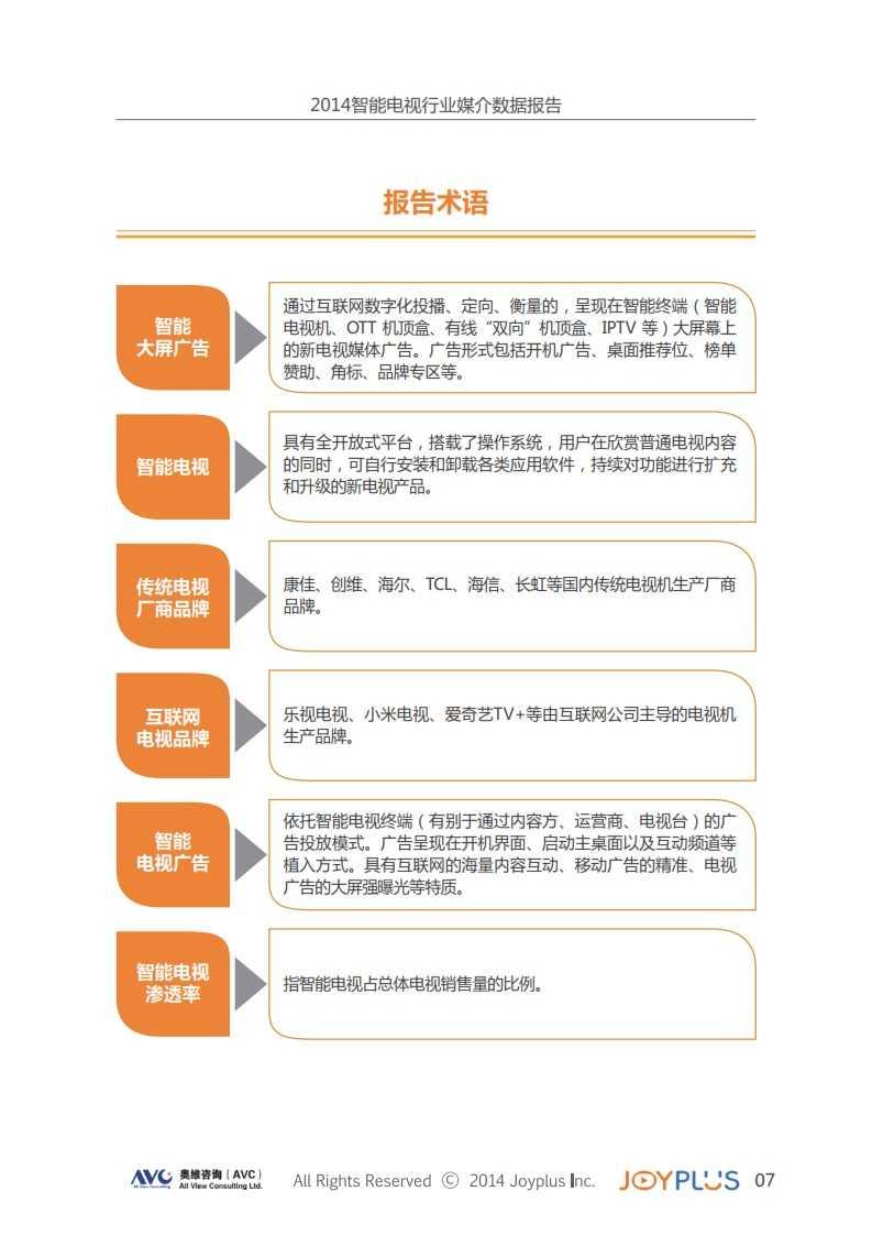 2014中国智能大屏行业媒介数据报告(智能电视篇)完整版_011