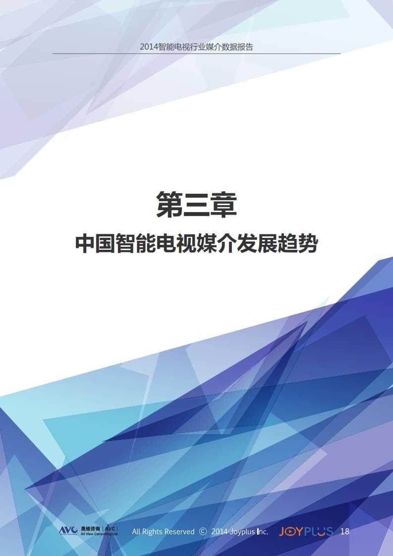 2014中国智能大屏行业媒介数据报告(智能电视篇)完整版_022