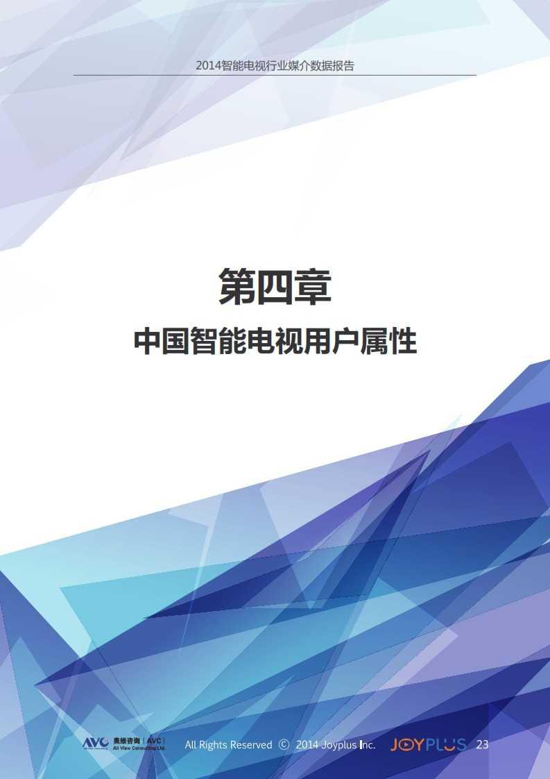 2014中国智能大屏行业媒介数据报告(智能电视篇)完整版_027