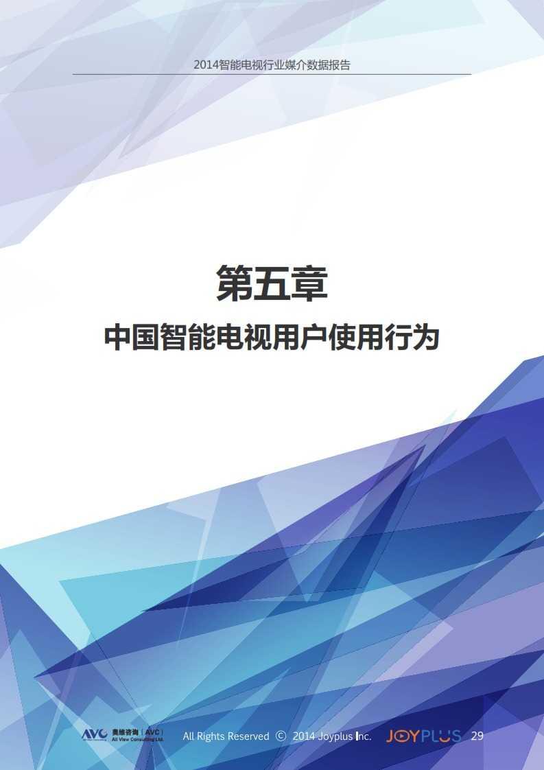 2014中国智能大屏行业媒介数据报告(智能电视篇)完整版_033