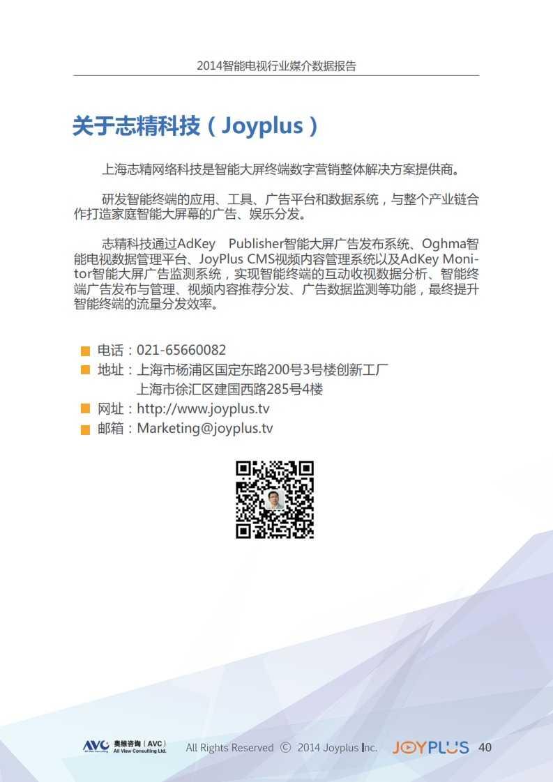 2014中国智能大屏行业媒介数据报告(智能电视篇)完整版_044