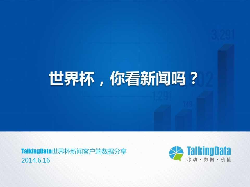 TalkingData-世界杯,你看新闻了吗-_001