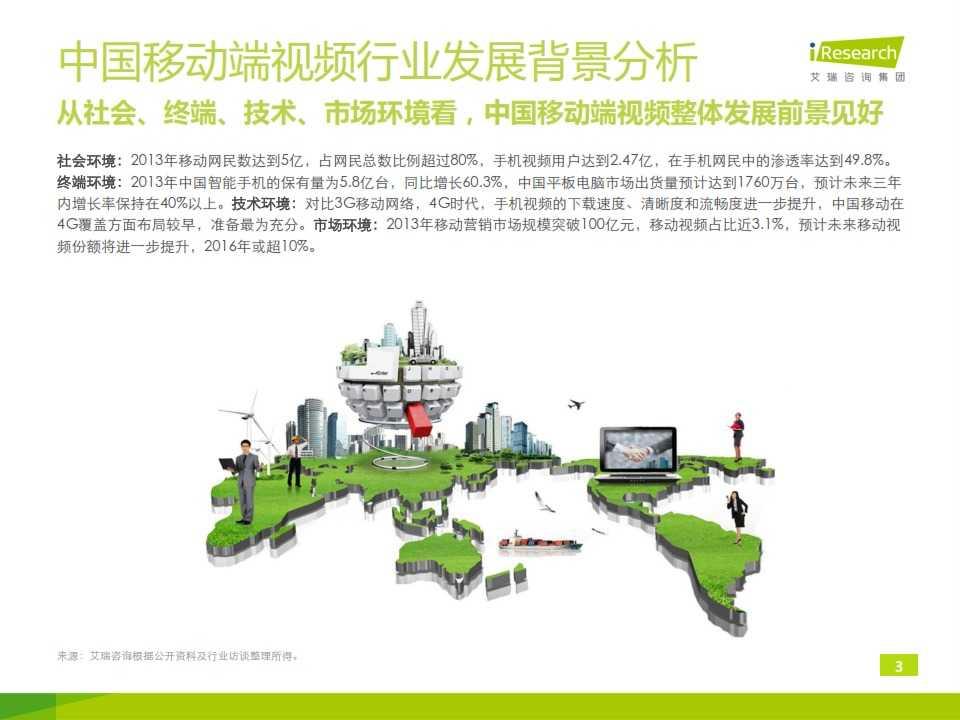 iResearch-2014年中国移动端视频行业研究报告简版(1)_003