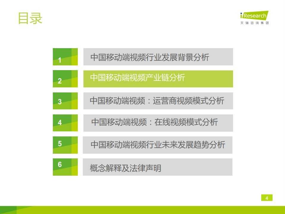 iResearch-2014年中国移动端视频行业研究报告简版(1)_004