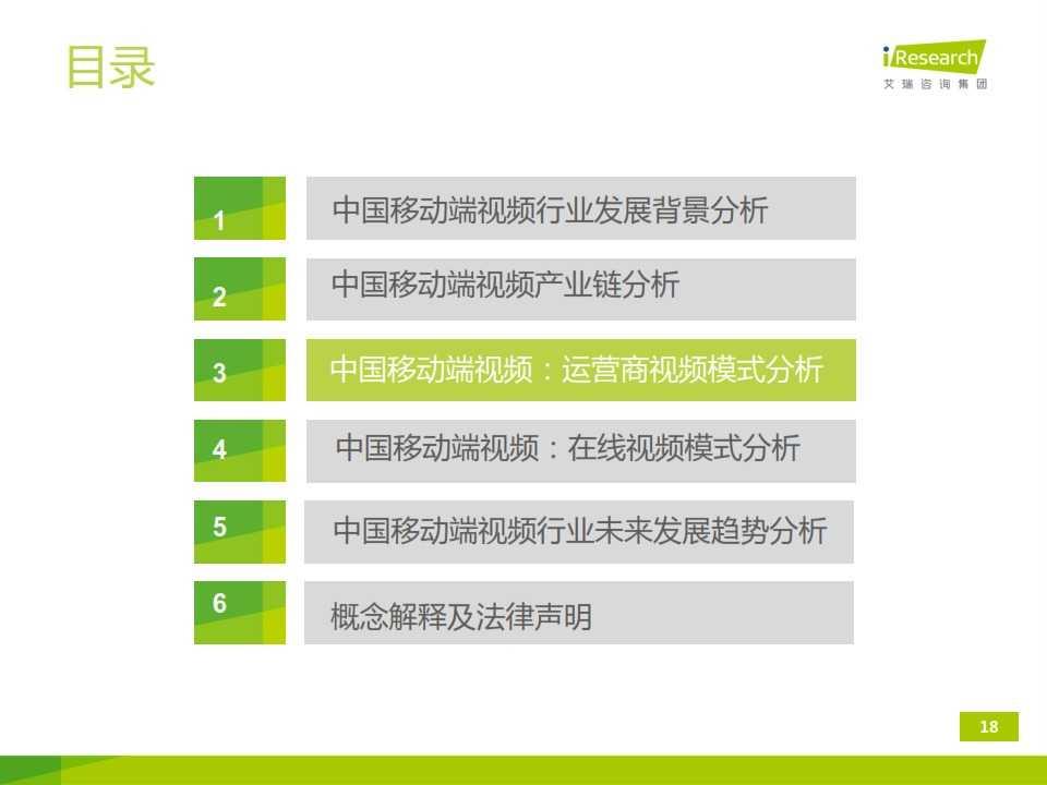 iResearch-2014年中国移动端视频行业研究报告简版(1)_018