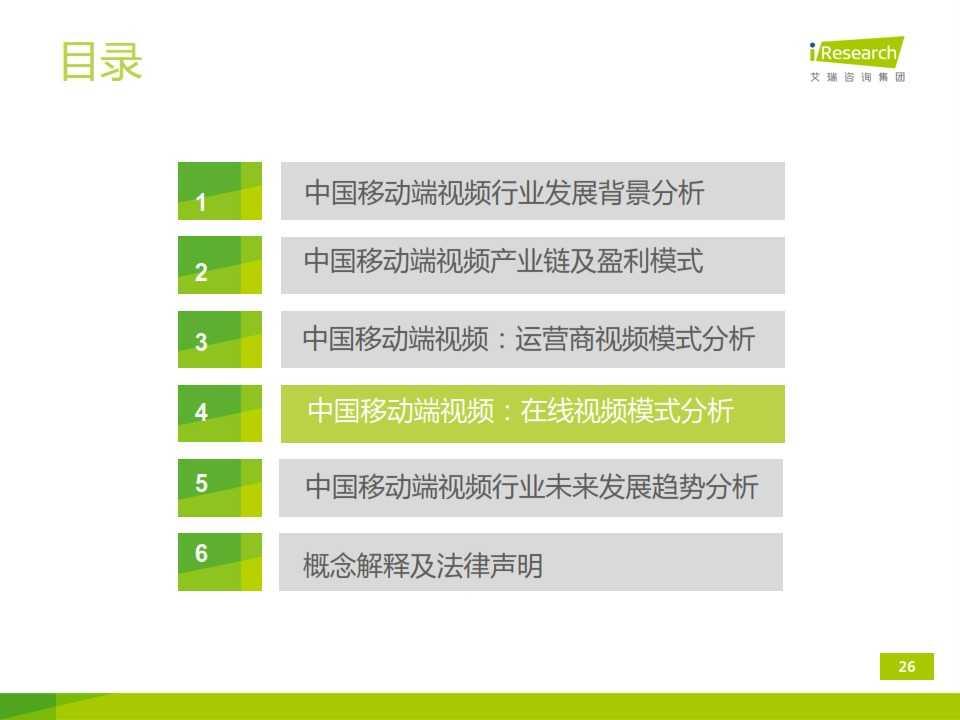 iResearch-2014年中国移动端视频行业研究报告简版(1)_026
