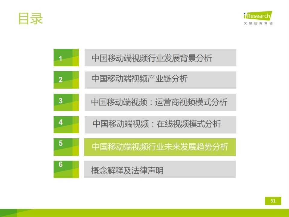 iResearch-2014年中国移动端视频行业研究报告简版(1)_031