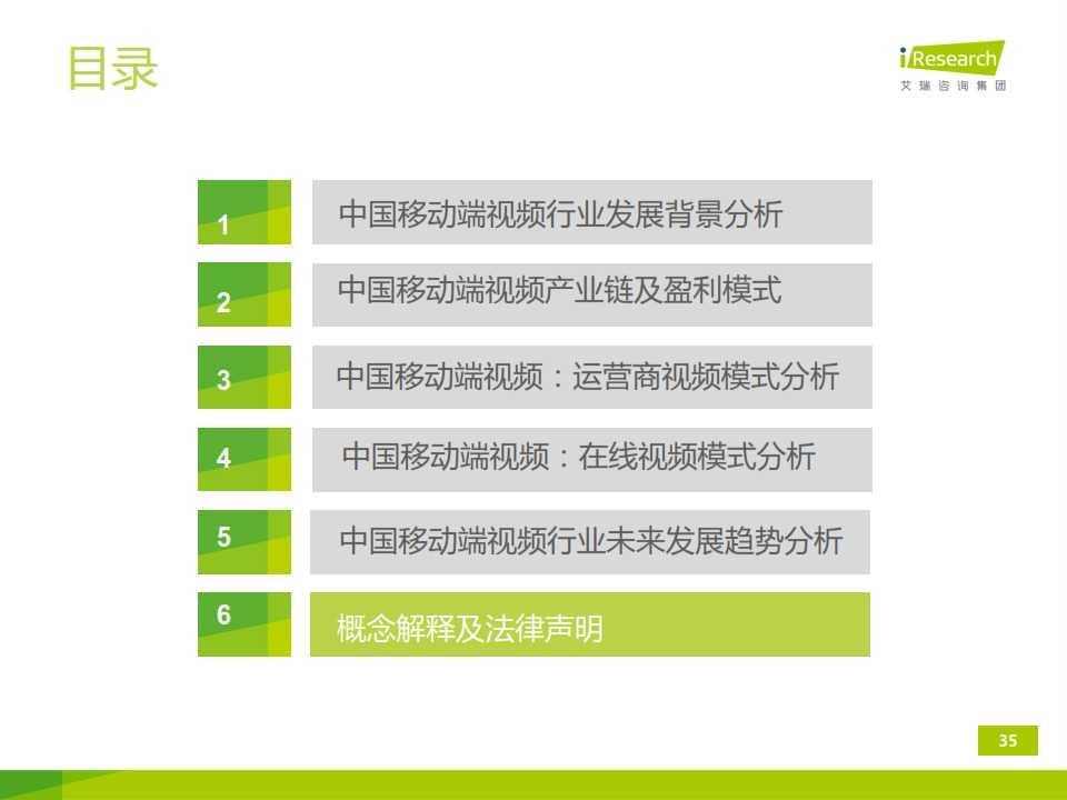 iResearch-2014年中国移动端视频行业研究报告简版(1)_035