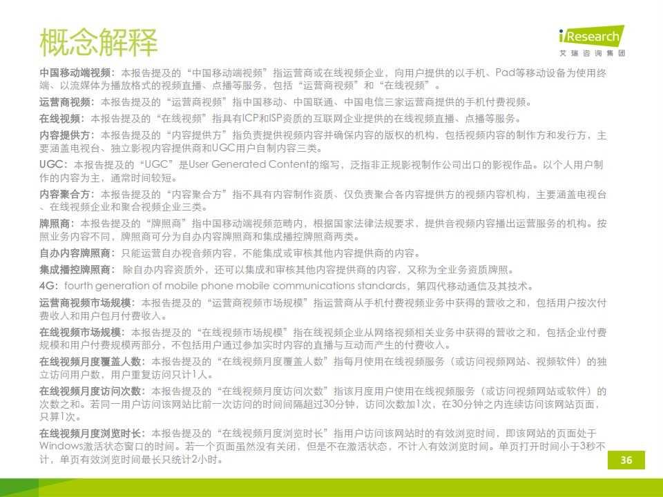 iResearch-2014年中国移动端视频行业研究报告简版(1)_036