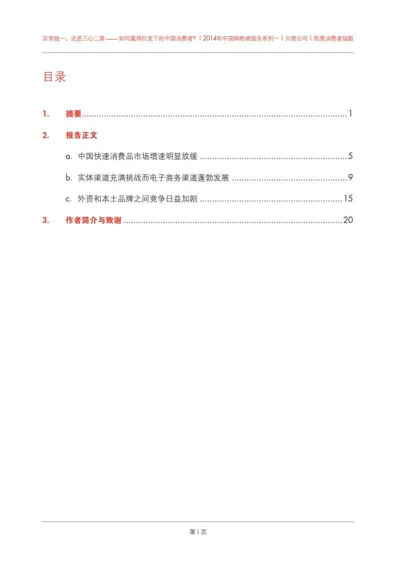 2014年中国购物者报告系列之一_003