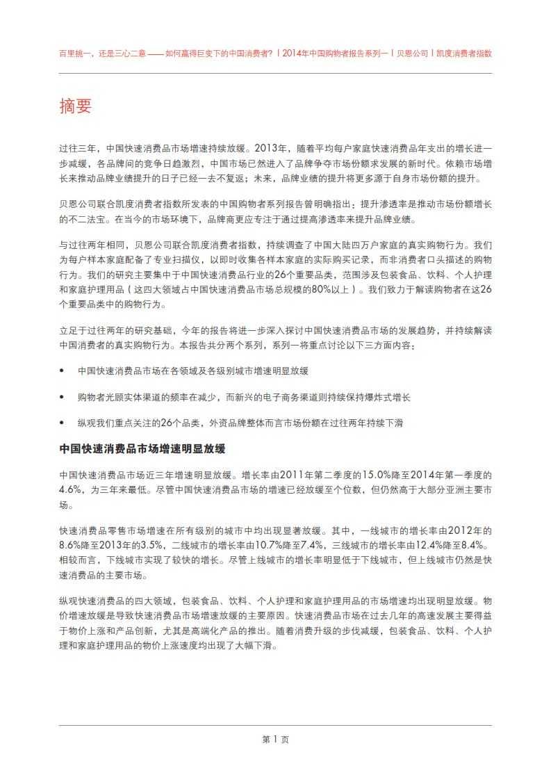 2014年中国购物者报告系列之一_005