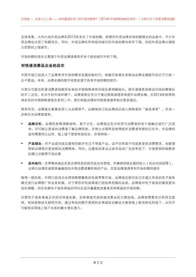 2014年中国购物者报告系列之一_007
