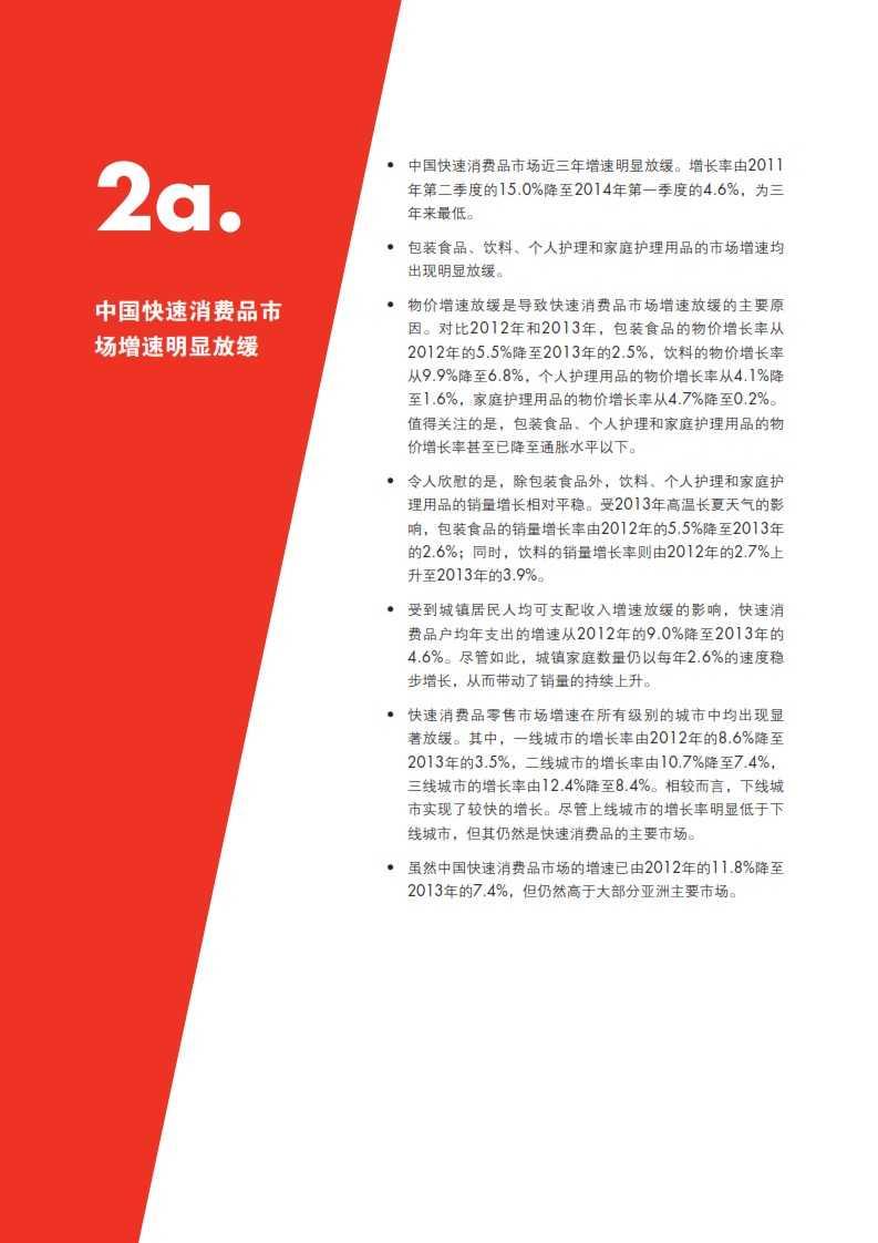 2014年中国购物者报告系列之一_009