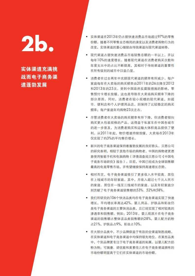 2014年中国购物者报告系列之一_013