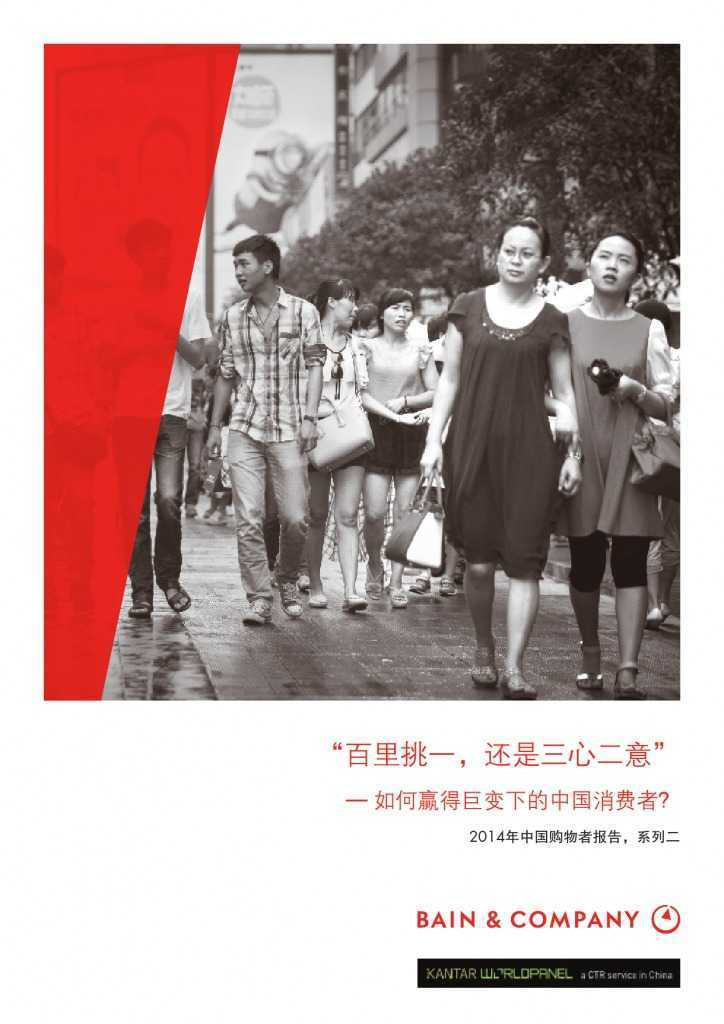 2014年中国购物者报告系列二_000001