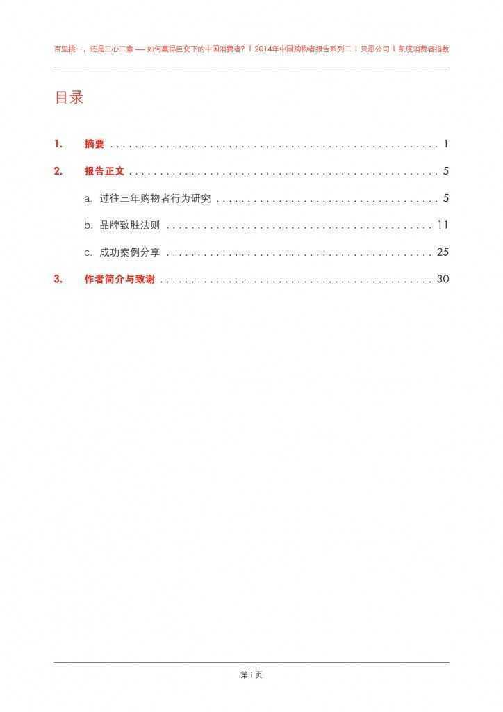 2014年中国购物者报告系列二_000003