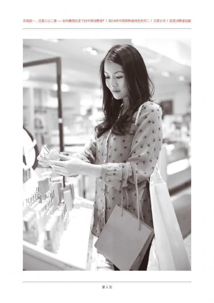 2014年中国购物者报告系列二_000004