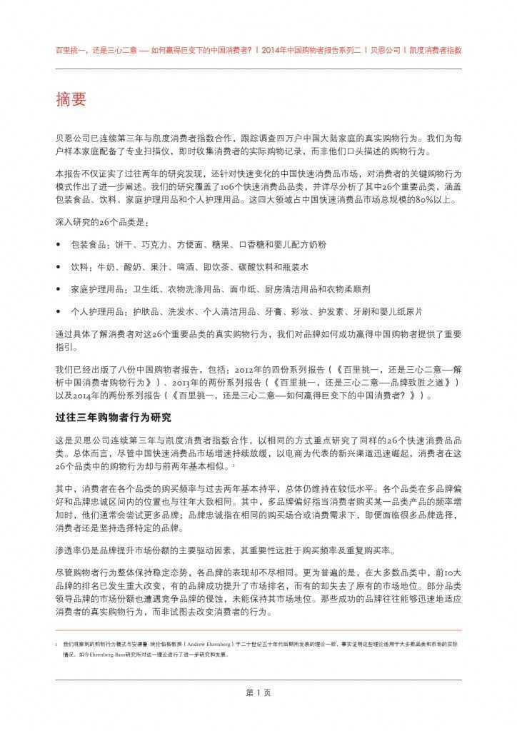 2014年中国购物者报告系列二_000005