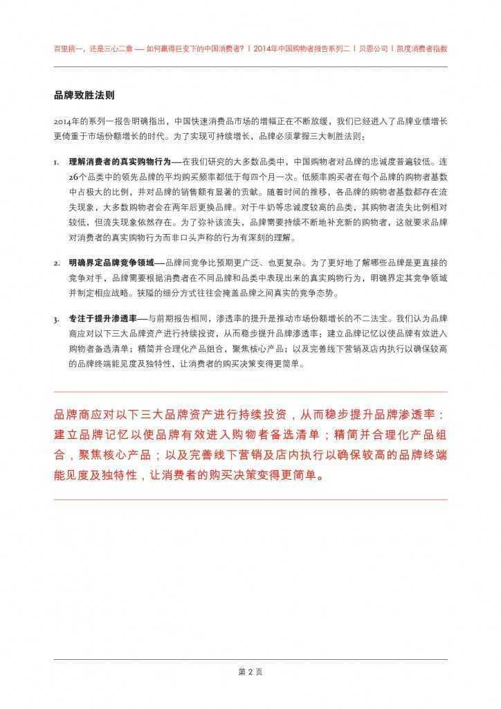 2014年中国购物者报告系列二_000006
