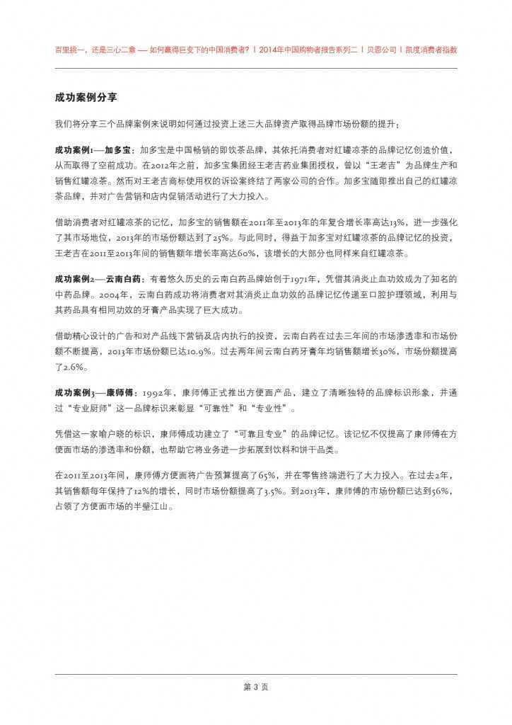 2014年中国购物者报告系列二_000007