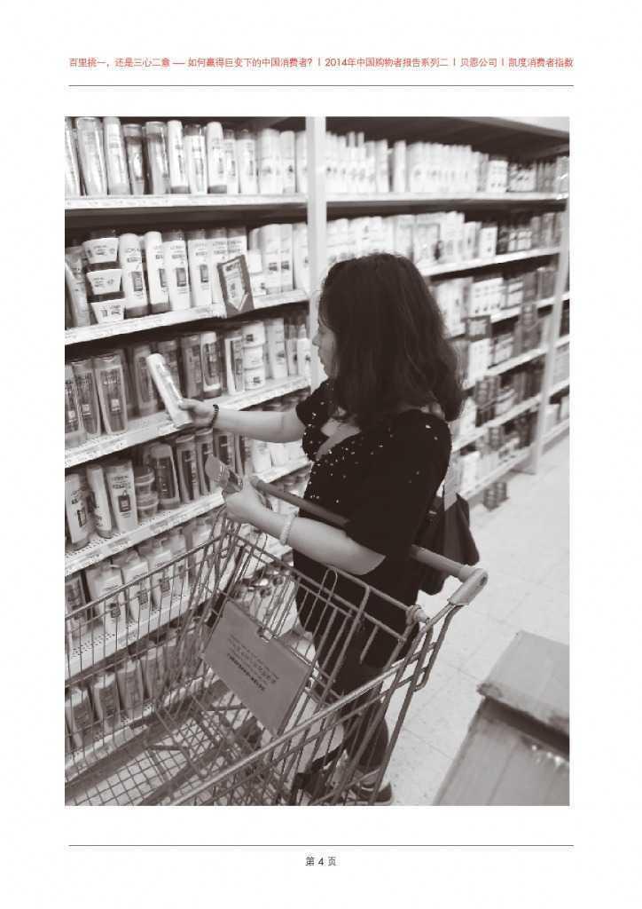 2014年中国购物者报告系列二_000008