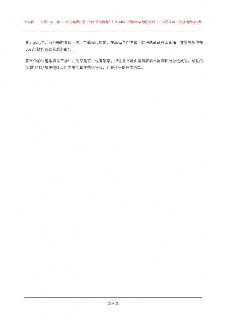 2014年中国购物者报告系列二_000013
