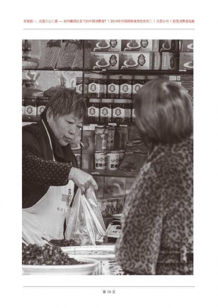 2014年中国购物者报告系列二_000014