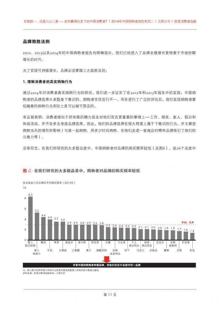 2014年中国购物者报告系列二_000015