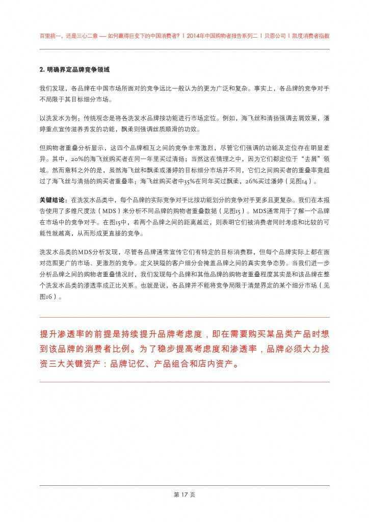 2014年中国购物者报告系列二_000021