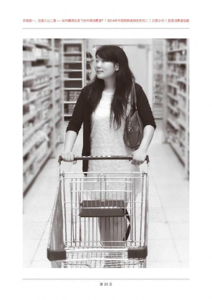 2014年中国购物者报告系列二_000024