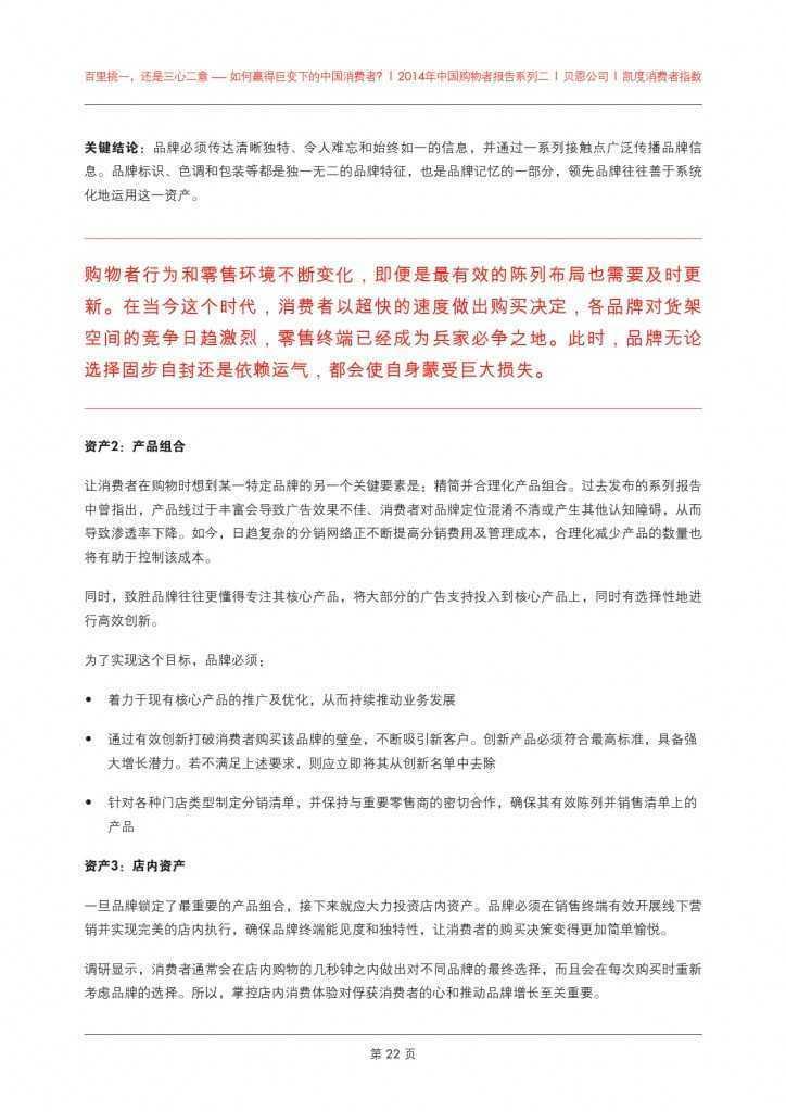 2014年中国购物者报告系列二_000026