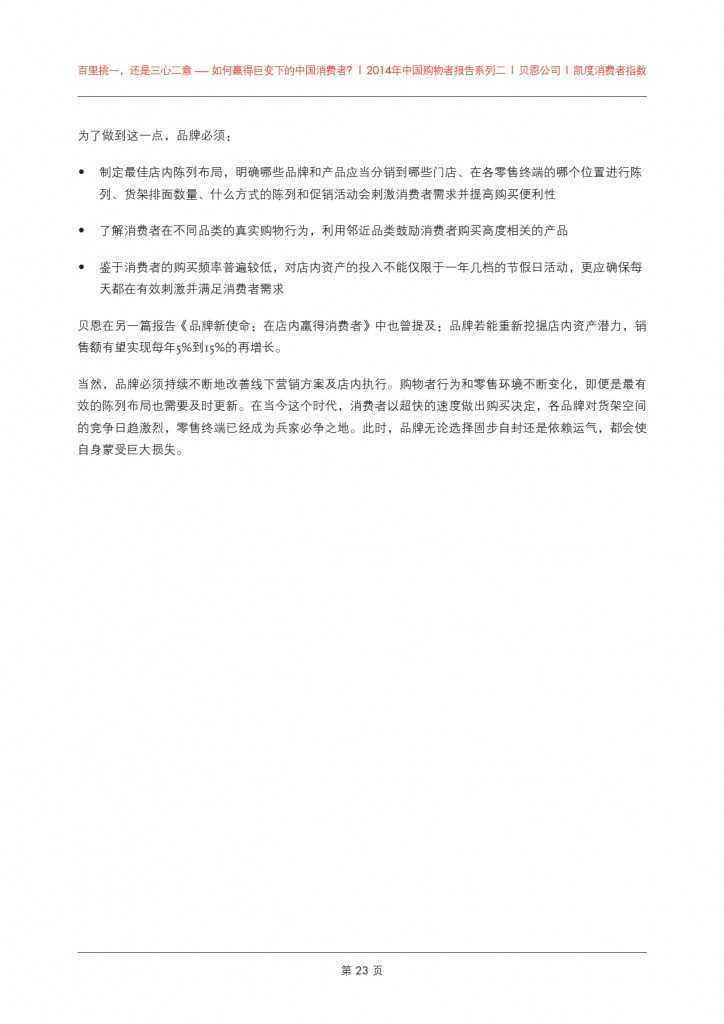 2014年中国购物者报告系列二_000027