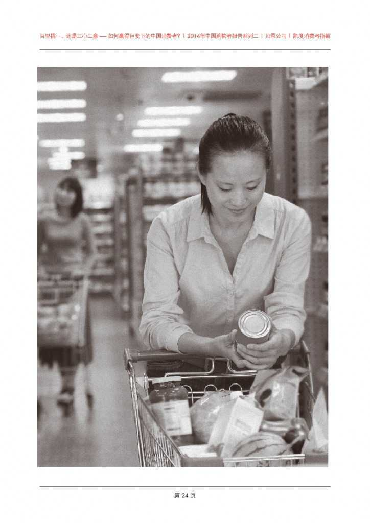 2014年中国购物者报告系列二_000028